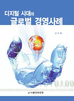 디지털시대의 글로벌 경영사례