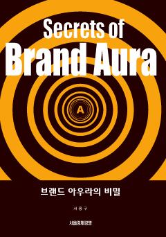 브랜드 아우라의 비밀
