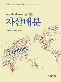 Wealth Manager를 위한_자산배분