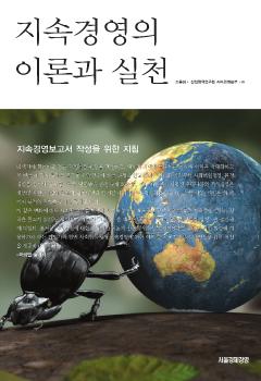 지속경영의 이론과 실천