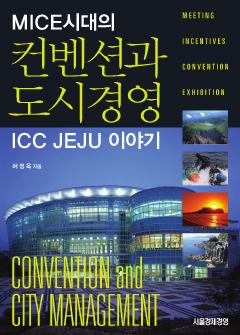 MICE시대의 컨벤션과 도시경영