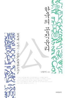 한국의 공직윤리