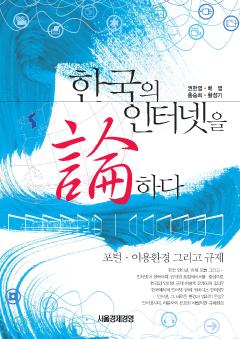한국의 인터넷을 論하다