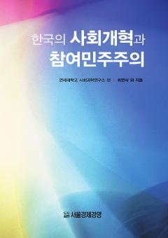 한국의 사회개혁과 참여민주주의