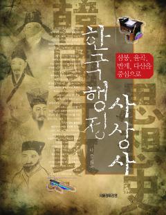 한국행정사상사
