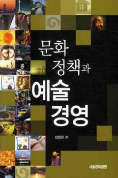 문화정책과 예술경영