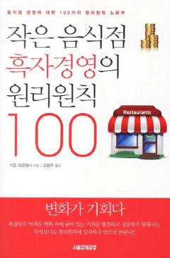 작은 음식점 흑자경영의 원리원칙 100
