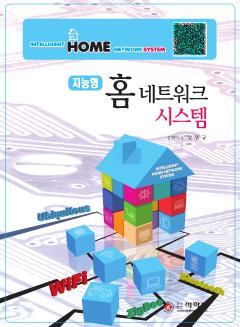 홈 네트워크 시스템(지능형)