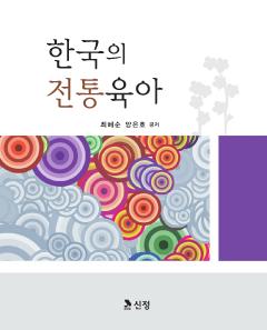 한국의 전통육아