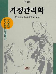 가정관리학 <개정판>