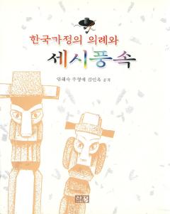 한국 가정의 의례와 세시풍속