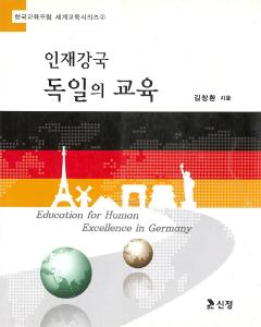 인재강국 독일의 교육