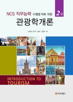 NCS 직무능력 수행준거에 의한 관광학개론 2판
