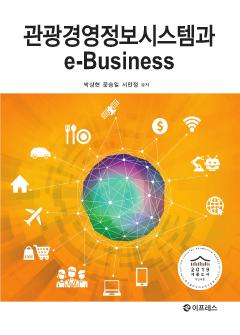 관광경영정보시스템과 e-Business