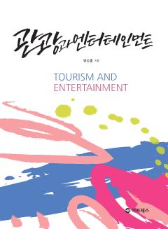 관광과 엔터테인먼트