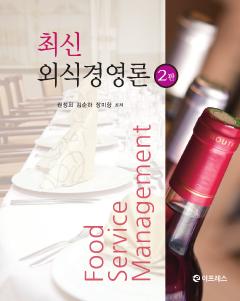 최신 외식경영론 2판