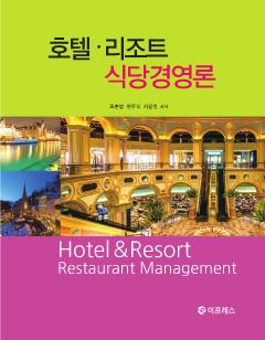 호텔 리조트 식당경영론