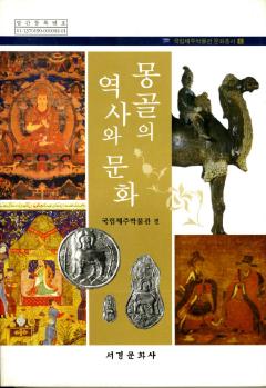 몽골의 역사와 문화