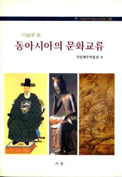 미술로 본 동아시아의 문화교류
