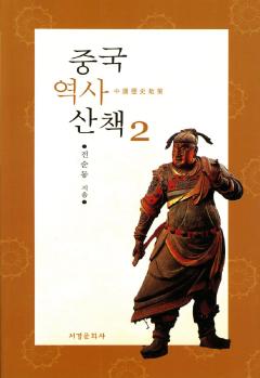 중국역사산책2