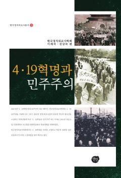 4·19혁명과 민주주의