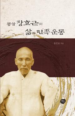 동암 장효근의 삶과 민족운동