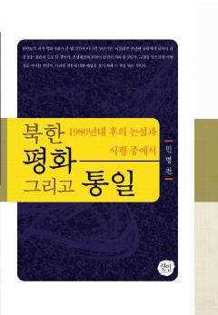 북한 평화 그리고 통일 -1980년대 후의 논설과 시평중에서
