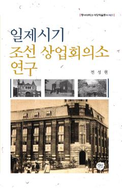 일제시기 조선 상업회의소 연구