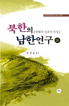 북한의 남한연구 (상)