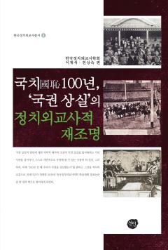 국치國恥100년, '국권상실'의 정치외교사적 재조명
