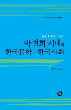 박정희 시대와 한국문학·한국사회