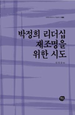 박정희 리더십을 재조명을 위한 시도