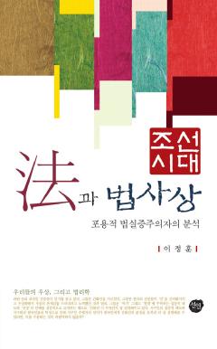 조선시대 법과 법사상