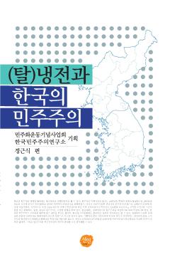 (탈)냉전과 한국의 민주주의