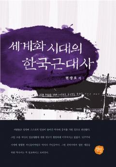 세계화 시대의 한국근대사