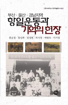 부산·울산·경남지역 항일운동과 기억의 현장