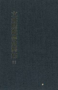 문집소재전자료집 4권