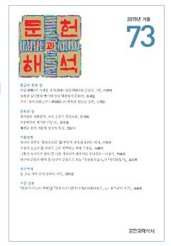 문헌과 해석_73_2015년 겨울