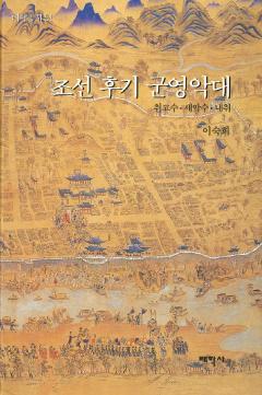 조선 후기 군영악대