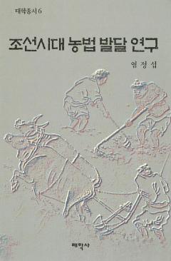 조선시대 농법 발달 연구