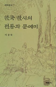 한국 한시의 전통과 문예미