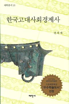 한국고대사회경제사