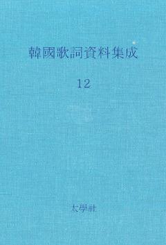 한국가사자료집성 12