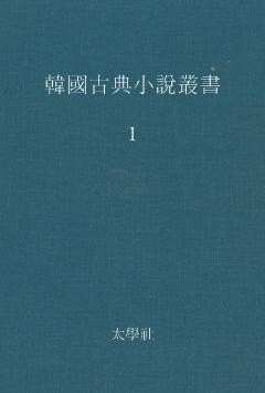 한국고전소설총서 1