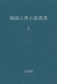 한국고전소설총서 5