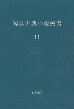한국고전소설총서 11