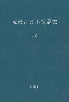 한국고전소설총서 12