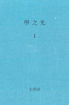 학지광 1