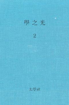 학지광 2