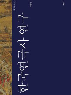 한국연극사 연구